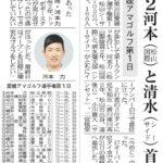 20160421_kawamoto002