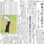 20160605_golf001