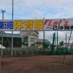 20190905_taikusai (3)