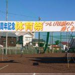 20200901_taikusai (4)